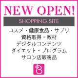 Bchat365ショップ資格取得アロマリンパ教材販売