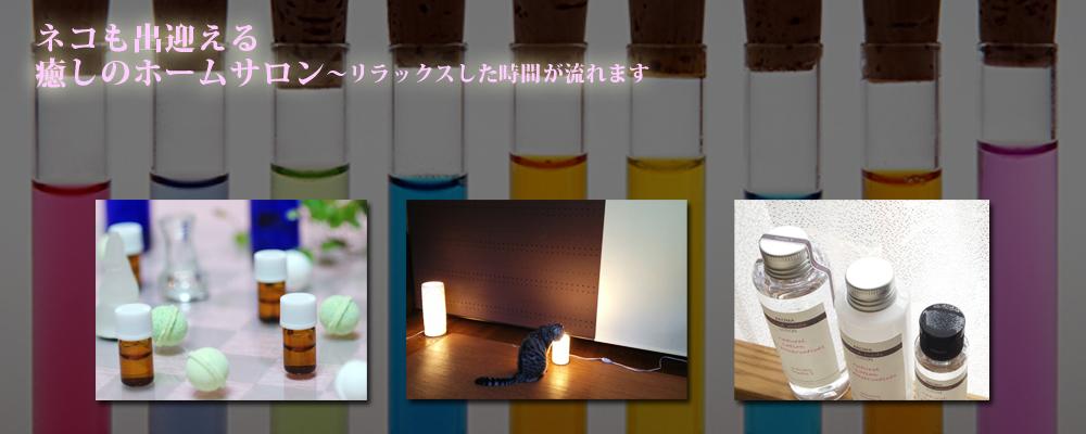 アロマセラピー&クラフト スタジオS;東京都練馬区西大泉